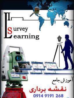 آموزش دوربین توتال استیشن در تبریز