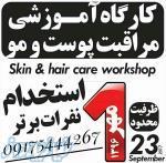 استخدام مشاور پوست و مو همراه با آموزش برای خانم ها و آقایان