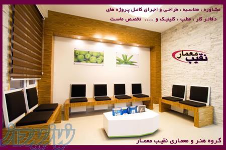 بازسازی مطب پزشکان و دفاتر کار تخصص ماست