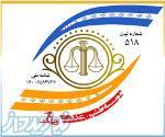 موسسه حقوقی طنین نوین عدالت جاهد (کارگزار جرم شناسی اسلامی در ایران)