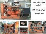 موتور برق،ژنراتور،دیزل ژنراتور، الکترو موتور سه فاز،الکتروموتور،موتور برق درمن 100 کاوآ
