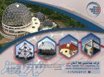 طراحی رایگان و ساخت و اجرا سازه فضایی در فارس