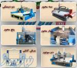 تولید و فروش انواع ماشین آلات CNC