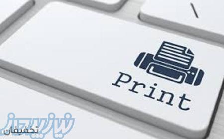 چاپ و پرینت آنلاین