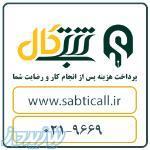 اصلاح و استرداد اظهارنامه ثبت طرح صنعتی
