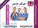 استخدام پرستار کمک پرستار و بهیار