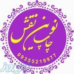 چاپ و تبلیغات استان البرز