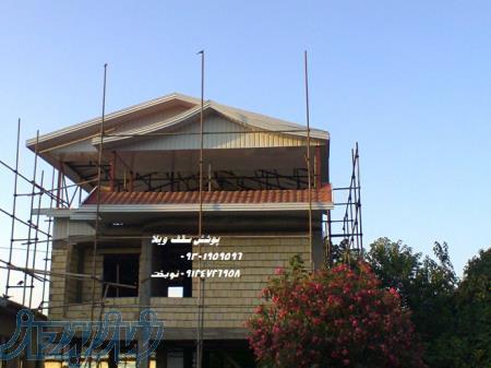 پوشش سقف شیبدار_شینگل دکرا آردواز(پایدارپوشش)
