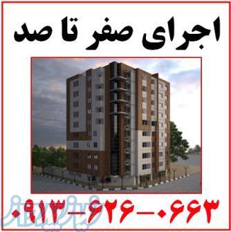 شرکت پیمانکاری ساختمان در اصفهان 09136260663