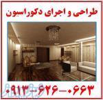 طراحی و اجرای حرفه ای کناف و کابینت 09136260663
