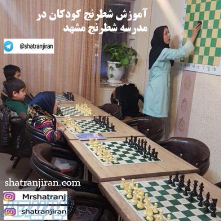 کلاس آموزش شطرنج در خانه و مدرسه شطرنج   باشگاه شطرنج ایران