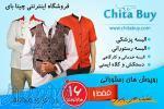 فروشگاه اینترنتی چیتابای