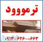 مجری نمای چوب (ترمووود) در اصفهان 09136260663