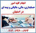 انجام کلیه امور حسابداری و ب��مه ای 09136260663