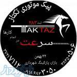 پیک موتوری تکتاز کرمانشاه