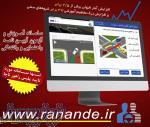 سامانه آموزش آنلاین رانندگی