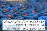 خرید و فروش مواد شیمیایی