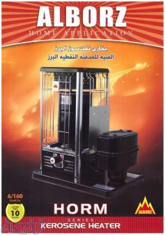 بخاری نفتی بدون دودکش مدل هُرم کارخانه البرز