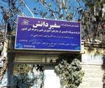 مجتمع آموزشی سفیر دانش