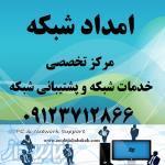 خدمات پسیو (کابل کشی شبکه، دوربین مداربسته ، سانترال و تلفن)