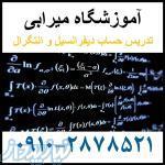 تدریس خصوصی ریاضی دانشگاهی