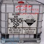فروش ویژه اسید سولفونیت سولفوریک Sulfuric acid