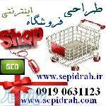 طراحی فروشگاه اینترنتی ارزان سپیدراه