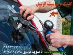 رفع خط و خش و سنگ خوردگی شیشه ماشین،ترک و ترمیم شیشه اتومبیل با استفاده از متد روز آمریکا