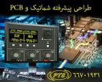 طراحی مدار الکترونیکی شامل سخت افزار ونرم افزار با برنامه نویسی اسمبلی