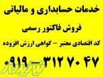 امور مالياتي - خريد و فروش فاکتور هاي رسمي – 47 70 312 – 0919