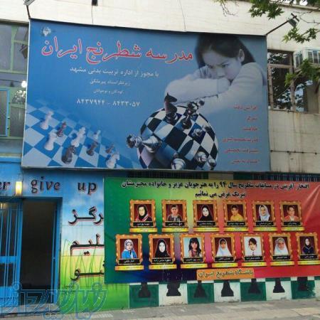 آموزش حرفه ای شطرنج توسط باشگاه شطرنج ایران