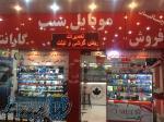 فروش عمده و تک گوشی های ارزان قیمت با گارانتی شرکتی