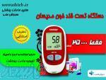 فروش ویژه دستگاه قند خون مدیسان