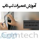 آموزش خصوصی تعمیر لپ تاپ
