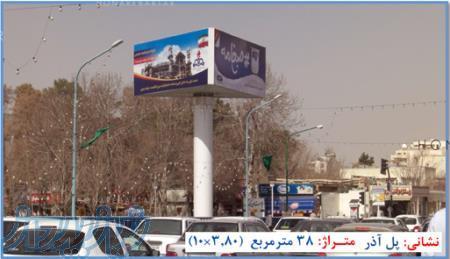 اجاره بیلبوردهای اصفهان