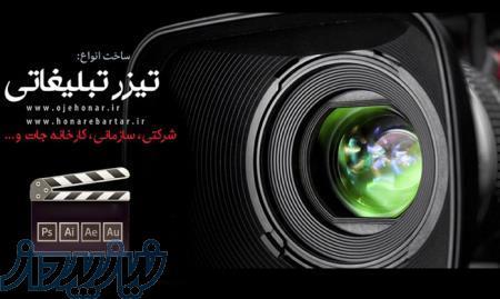 ساخت تیزر و موشن گرافیک در اصفهان