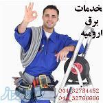 خدمات برق ارومیه