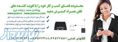 تقویت کننده امواج تلفن همراه