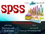 دوره آموزشی تحلیل آماری بانرم افزارspss