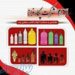 تولید انواع بطری پت از 60 تا 5000 سی سی در شرکت پگاه فراز