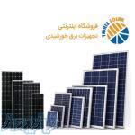 فروشگاه تجهیزسولار ، فروش انواع پنل های خورشیدی