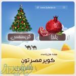 تور رایگان کویر مصر