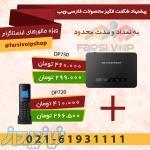 تلفن بی سیم دکت DP750 و یک عدد تلفن بیسم DP720