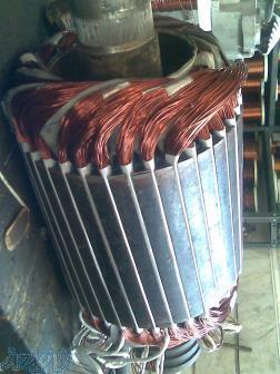 سیم پیچی انواع الکتروموتورها و ژنراتورهای صنعتی