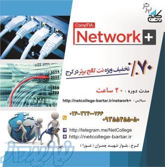 70 تخفیف باورنکردنی آموزش شبکه network  در کرج