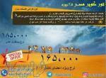 تور های 2 5 روزه کویر مصر