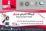 فروشگاه اینترنتی بیرتل وابسته به شهرداری ارومیه