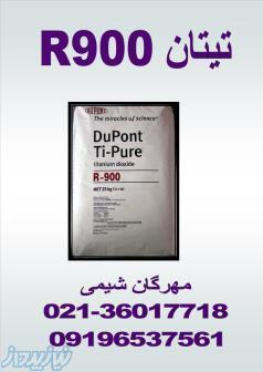 فروش تیتان دوپونت R900