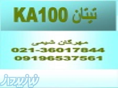 فروش تیتان آناتاس کازمو KA100
