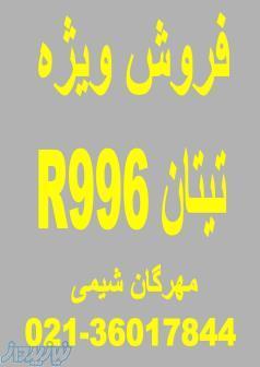 تیتانیوم دی اکسید R996